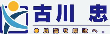 福岡県議会議員 古川忠